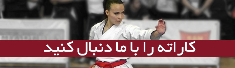 ویدیوهای مسابقات کاراته