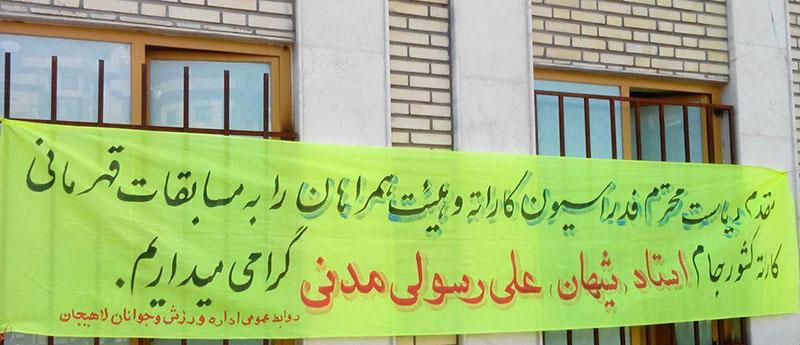 اختتامیه مسابقات کشوری کاراته در لاهیجان