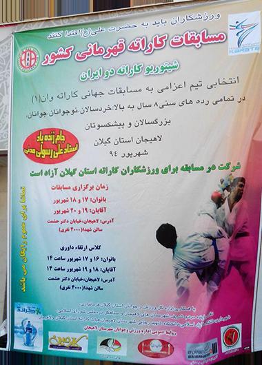 نتایج مردان در مسابقات کشوری لاهیجان