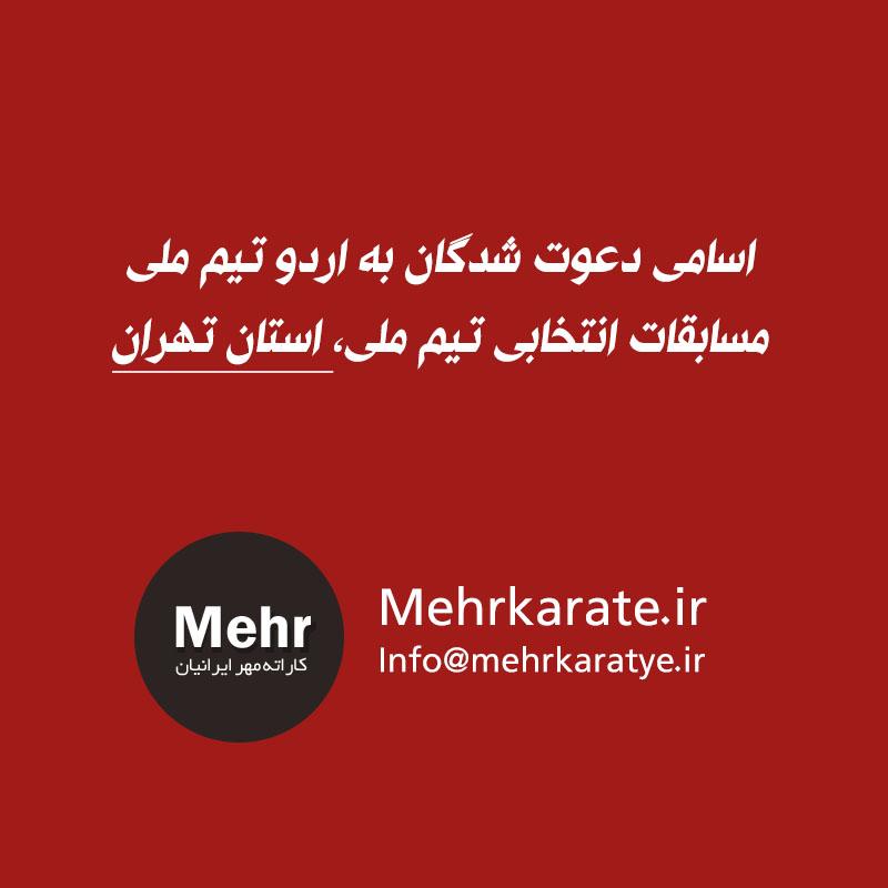 مسابقات انتخابی تیم ملی استان تهران