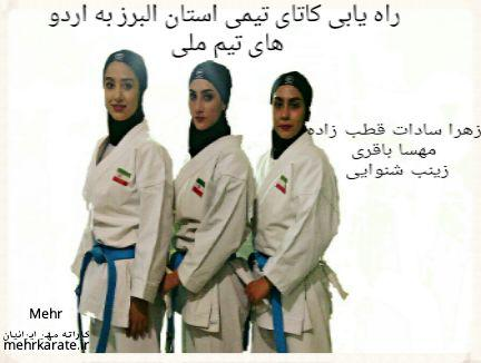 راه یابی کاتا تیمی دختران استان البرز به اردوهای تیم ملی